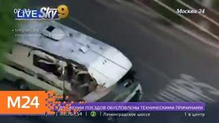 Смотреть видео Актуальные новости России и мира за 23 мая - Москва 24 онлайн