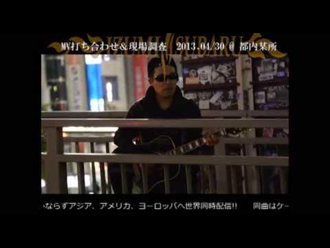 伊津美 昴 IZUMI SUBARU_1は100  (MV映像制作記録)
