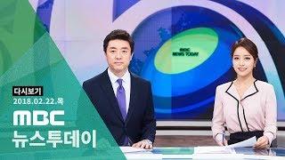 MBC 뉴스투데이 2018년 02월 22일