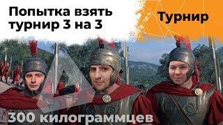 300 КИЛОГРАММЦЕВ снова в деле - Гранни, Анатолич и Левша