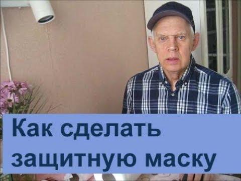 Как сделать защитную маску своими руками Alexander Zakurdaev