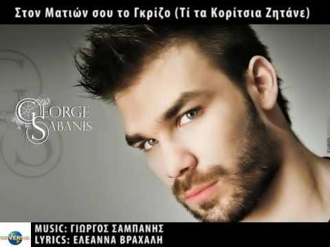 Giorgos Sabanis - Ston Mation Sou To Gkrizo New Promo 2010