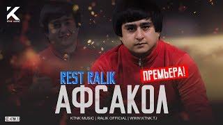 REST Pro (RaLiK) - Афсакол (Клипхои Точики 2020)