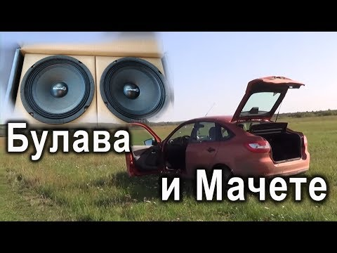 Эстрадка Ural AS-BV165 BULAVA без усилителя + Machete M10 D4