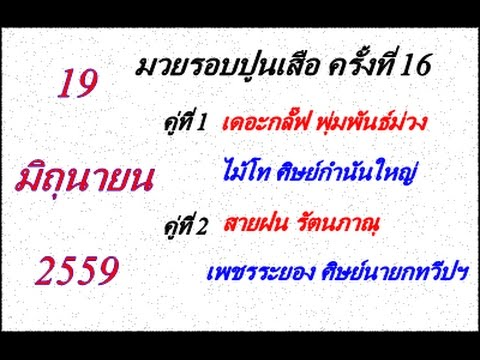 วิจารณ์มวยไทย 7 สี อาทิตย์ที่ 19 มิถุนายน 2559 (คู่ที่ 1,2)