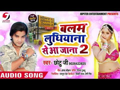 बलम लुधियाना से आ जाना 2 - Balam Ludhiyana Se Aa Jaana 2 - Chhotu Ji - Bhojpuri Songs 2019
