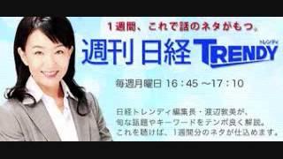2015.6.8 週刊日経トレンディ第402回「2015年ヒット商品ランキング・上半期中間報告」