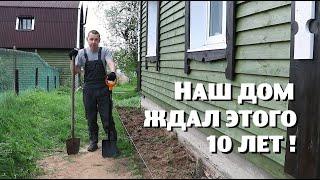 Начал спасать фундамент дома с новым инструментом !