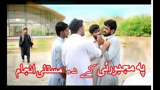 Pa Majboray Ke Da Mastay Anjam Pashto Awareness  New Video 2019 | By Society Winners 2019