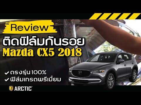 กันรอยขีดข่วน Piano Black บริเวณ เสาข้าง Mazda CX5 2018