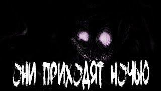 Страшные истории на ночь - Они приходят ночью
