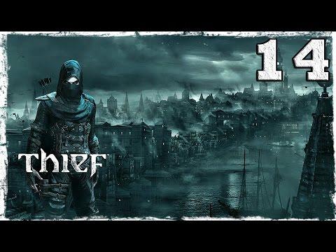 Смотреть прохождение игры [PS4] Thief. #14: Проклятое место.