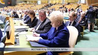 Жесткая речь президента Литвы