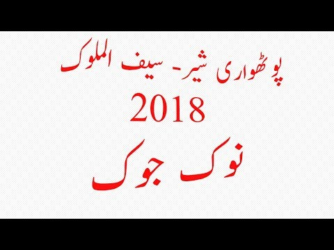 New Pothwari sher || Saif ul malook-2018|| Nook Jook By raja nadeem vs raja qamar islam at kamra