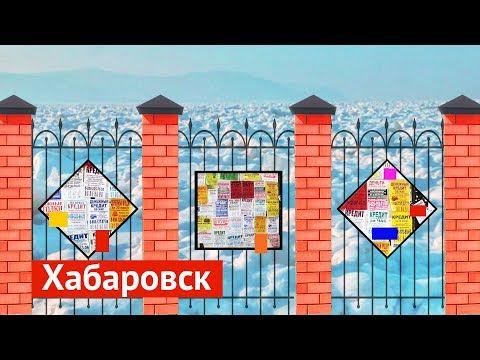 Не делайте из Хабаровска Владивосток!