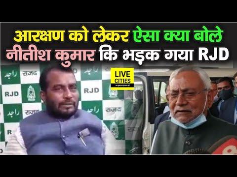 Bihar CM Nitish Kumar ने आरक्षण को लेकर ऐसा क्या कह दिया कि भड़क गए RJD के Shyam Rajak, सुनिए