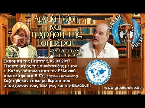 Greek Pulse Radio Stuttgart - 4ο μέρος συνέντευξης με τον κ. Καλογερόπουλο απο το Ε.ΣΥ. 02.03.2017