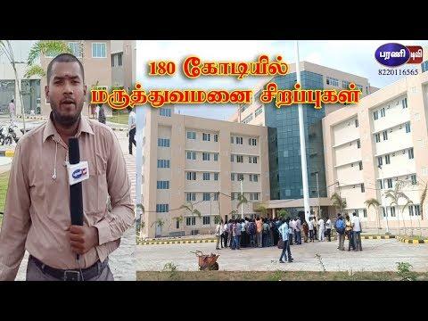 Tirunelveli Super Speciality Hospital EXCLUSIVE Video