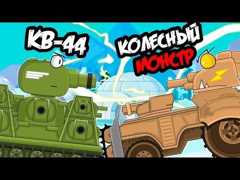 КВ-44 против Колесного Монстра : Мультики про танки