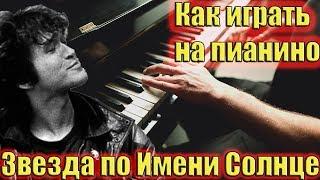 Как Играть Виктор Цой - Звезда по Имени Солнце на Пианино | Легкий Урок |