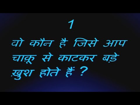 Riddles Common Sense Questions Riddles For Kids Paheliyan IQ Test Tricky Questions In Hindi
