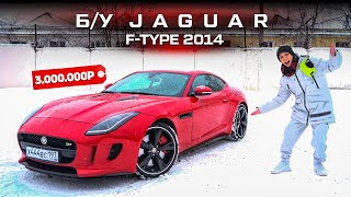 Обзор Б/У Jaguar F-Type за 3 000 000 рублей