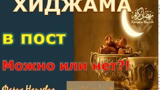 Хиджама в пост Обучение хиджаме alhajam.ru