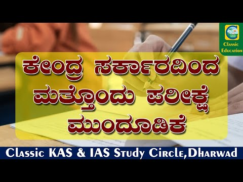 ಕೇಂದ್ರ ಸರ್ಕಾರದಿಂದ ಮತ್ತೊಂದು ಪರೀಕ್ಷೆ ಮುಂದೂಡಿಕೆ||Exams Postponed||Classic Education