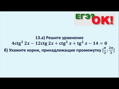 Сложное тригонометрическое уравнение. Задание 13 (43)
