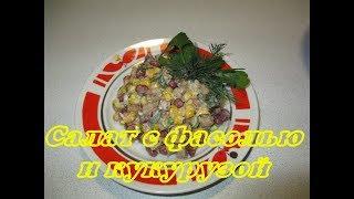 Салат на скорую руку с фасолью и кукурузой. Самый простой салат