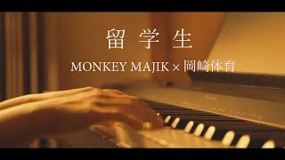 (Piano Cover) 留学生 - MONKEY MAJIK × 岡崎体育