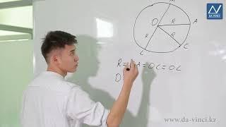 5 класс, 22 урок, Окружность и круг