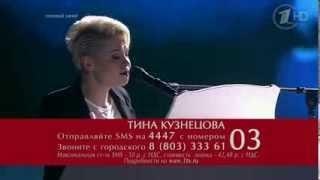 Тина Кузнецова `Небо Лондона`. Голос. Полуфинал. Первый канал
