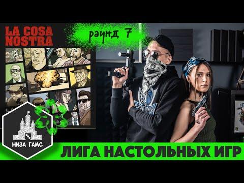 Лига Настольных Игр. Сезон 2. Раунд 7: Коза Ностра. 18+