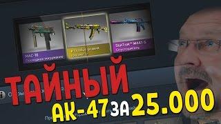 ТАЙНЫЙ AK-47 ЗА 25.000 РУБЛЕЙ! ЕСТЬ ШАНС! | ОТКРЫТИЕ КЕЙСОВ В CS:GO №967