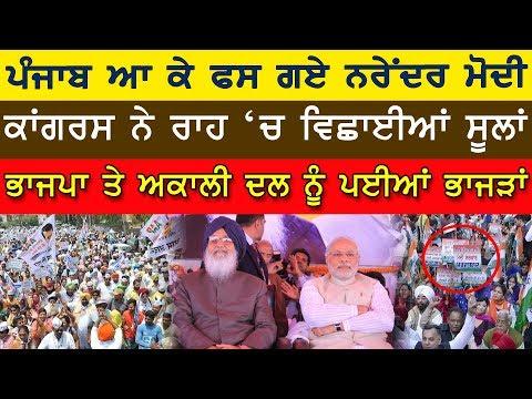 Narendra Modi In Punjab | ਪੰਜਾਬ ਆ ਕੇ ਫਸ ਗਏ ਨਰੇਂਦਰ ਮੋਦੀ, ਭਾਜਪਾ ਤੇ ਅਕਾਲੀ ਦਲ ਨੂੰ ਪਈਆਂ ਭਾਜੜਾ