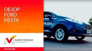 Обзор Форд Фиеста 2015 | Review Ford Fiesta 2015(Подписаться на рассылку - http://goo.gl/JGQDBR Мы Вконтакте - https://vk.com/spb_maximum Мы в Инстаграм - https://www.instagram.com/mir_maximum/..., 2015-07-17T07:23:10.000Z)