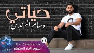 وسام المهندس - حياتي (حصرياً) | 2018 | (Wasam Almuhandis - Hayati (Exclusive