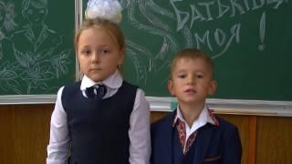 Перший урок Україні