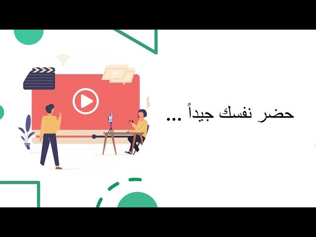 كيف تنشئ فيديو متميّز لرسالتك التعريفية ؟ المحاضرة 10