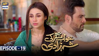 Khwaab Nagar Ki Shehzadi Episode 19 [Subtitle Eng] | 10th March 2021 | ARY Digital Drama