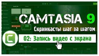 02-Сamtasia 9: как ЛЕГКО и БЫСТРО сделать запись экрана