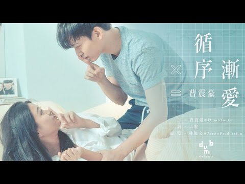 【循序漸愛】Official MV [納米電影] - 曹震豪Wallis Cho