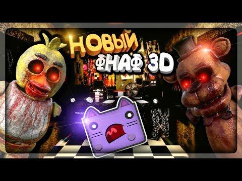 НОВЫЙ ФНАФ 3D! НОЧИ В УЖАСНОЙ ПИЦЦЕРИИ ФАЗБЕРА! ✅ Nights At Freddy Fazbear's Pizzeria