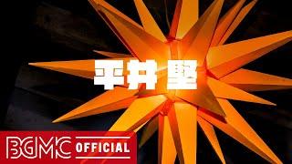 平井堅オルゴールメドレーVol.2 - KEN HIRAI Music Box Instrumental Music for Studying, Reading and Taking a Break