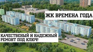 РЕМОНТ КВАРТИР В АНАПІ - ремонт під ключ квартири в ЖК Пори Року в Анапі