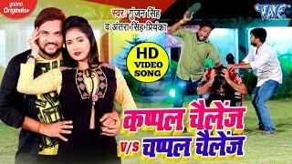 #Viral Video | कप्पल चैलेंज V/S चप्पल चैलेंज | #Gunjan Singh | Antra Singh Priyanka | New Song 2020