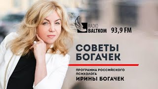 """""""Советы Богачек"""" с Ириной Богачек от 29.05.2020"""