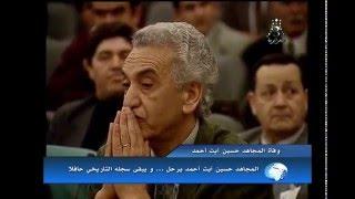 حسين آيت أحمد- فقيد الجزائر - 24 ديسمبر2015