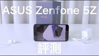 ASUS Zenfone 5Z 評測「CP王・沒有之一」?